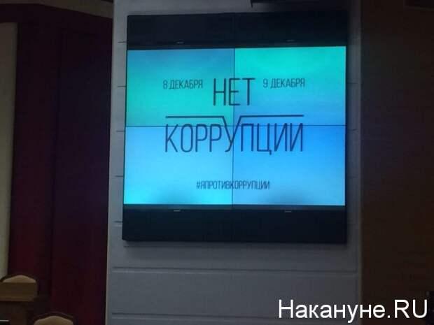 антикоррупционный форум Екатеринбург(2016)|Фото: Накануне.RU