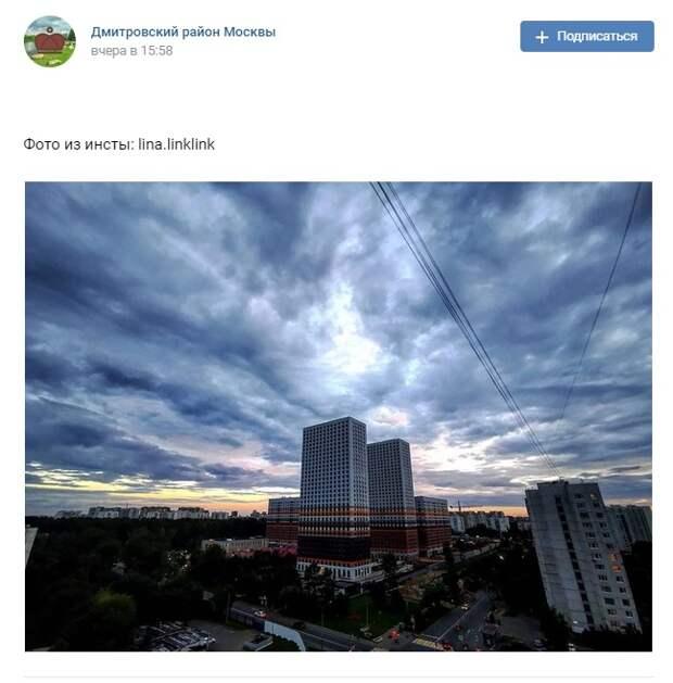 Фото дня: Дмитровский перед дождем