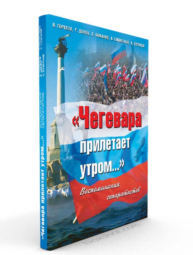 Кому и для чего нужен бывший украинский банкир в Заксобрании Севастополя?