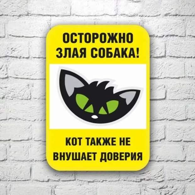 Предупреждающие таблички. Прикольные. Подборка №chert-poberi-tablichki-04440901072020