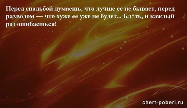 Самые смешные анекдоты ежедневная подборка chert-poberi-anekdoty-chert-poberi-anekdoty-03130416012021-10 картинка chert-poberi-anekdoty-03130416012021-10