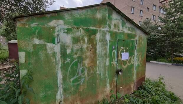 Незаконные гаражи демонтируют в Климовске после 14 июля