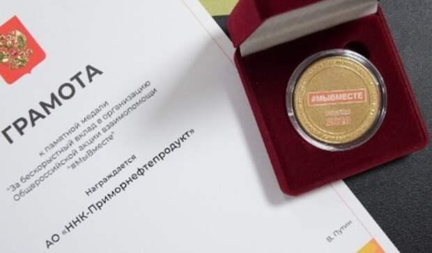 ННК отмечена медалью президента России запомощь волонтерскому движению #МыВместе