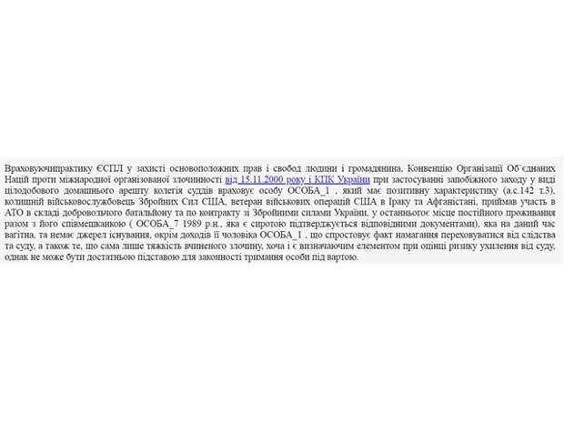 «Правосеку» из США светит «вышка», но Украина не выдаёт его Америке, потому что он воевал в «АТО»