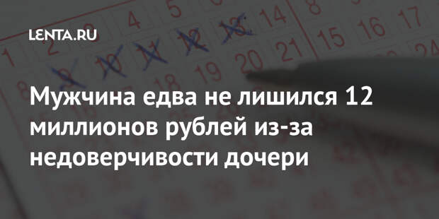 Мужчина едва не лишился 12 миллионов рублей из-за недоверчивости дочери