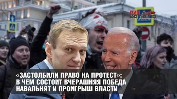 «Застолбили право на протест»: в чем состоит вчерашняя победа навальнят и проигрыш власти