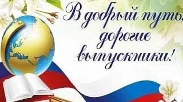 Обращение руководства Нижнегорского района к выпускникам