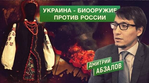 Абзалов рассказал, как Россия должна избавиться от «биологического оружия Украина»