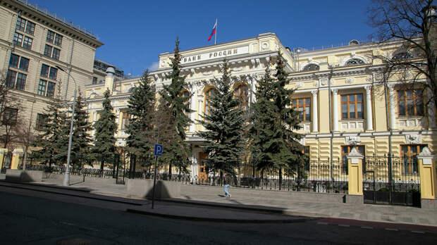 Здание Центрального банка России в Москве - РИА Новости, 1920, 10.09.2020