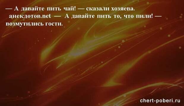 Самые смешные анекдоты ежедневная подборка chert-poberi-anekdoty-chert-poberi-anekdoty-03130416012021-11 картинка chert-poberi-anekdoty-03130416012021-11