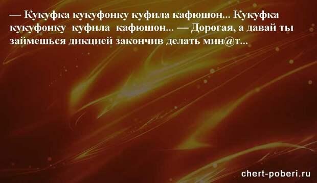 Самые смешные анекдоты ежедневная подборка chert-poberi-anekdoty-chert-poberi-anekdoty-12090625062020-6 картинка chert-poberi-anekdoty-12090625062020-6