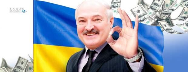 Лукашенко – Западу: Я ваш, буржуинский