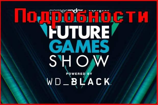 Подробности E3 2021, Future Games Show