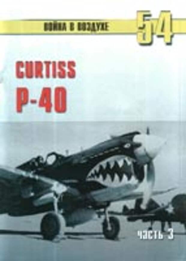 Curtiss P-40. Часть 3