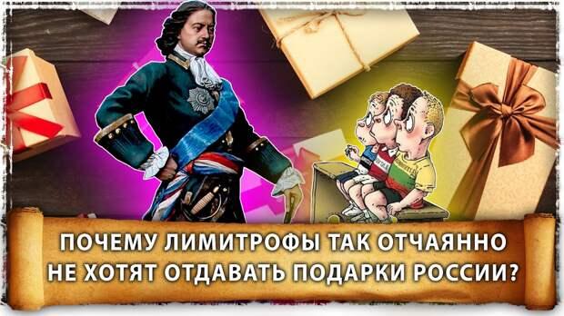 Почему лимитрофы так отчаянно не хотят отдавать подарки России?