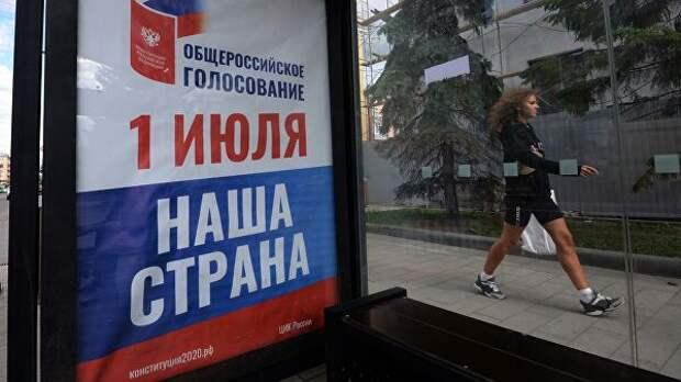 Россияне начинают голосовать по поправкам в конституцию
