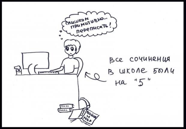 Антисоветы по написанию текстов, или как создать по-настоящему убогую статью