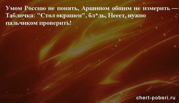 Самые смешные анекдоты ежедневная подборка chert-poberi-anekdoty-chert-poberi-anekdoty-49300623082020-18 картинка chert-poberi-anekdoty-49300623082020-18