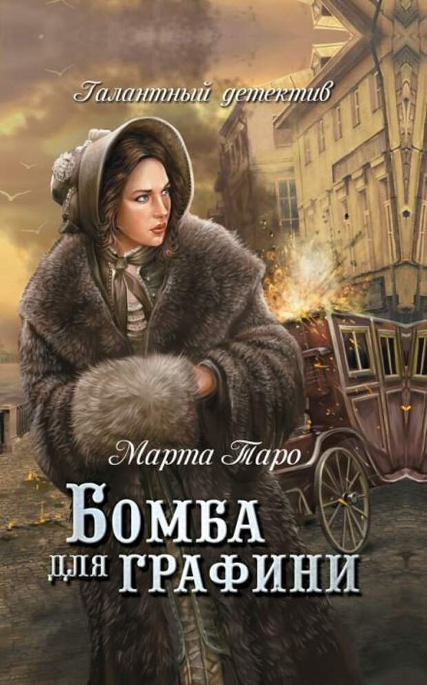 "Марта Таро - ""Бомба для графини"": аудиокнига"
