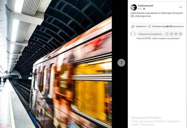 Фото дня: Вагон мчится на станцию «Савеловская»
