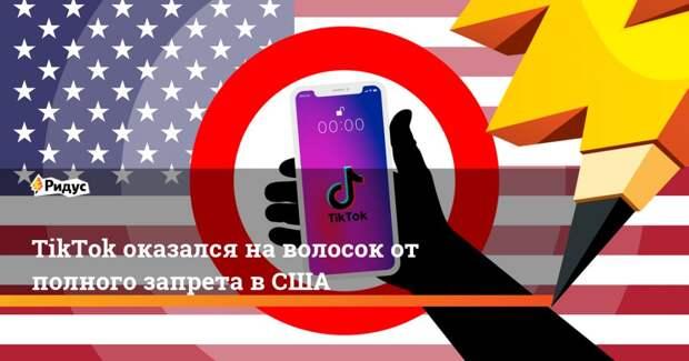 TikTok оказался на волосок от полного запрета в США