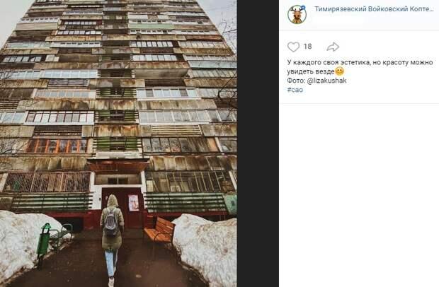 Фото дня: по-своему красивая многоэтажка в Войковском