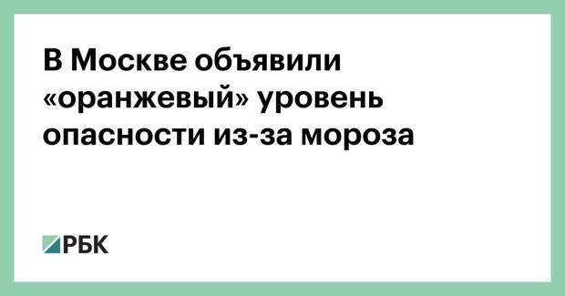 В Москве объявили «оранжевый» уровень опасности из-за мороза