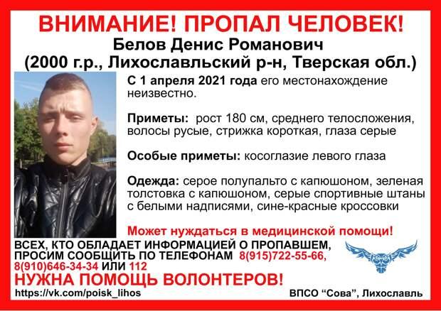В Тверской области пропал молодой человек