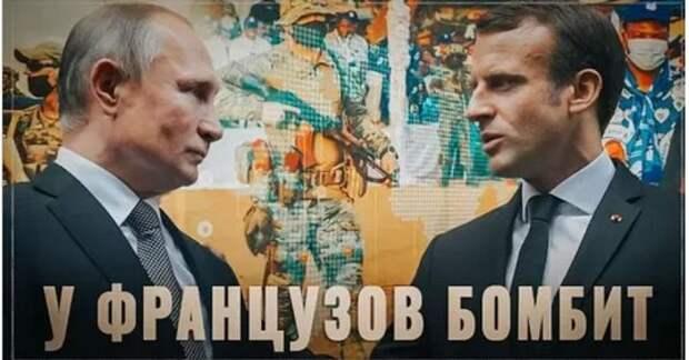 У французов бомбит. Россия выкидывает из Африки европейцев