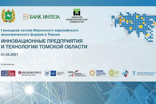 В Томске состоится выездная сессия Веронского евразийского экономического форума