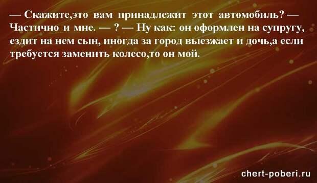 Самые смешные анекдоты ежедневная подборка chert-poberi-anekdoty-chert-poberi-anekdoty-32410827092020-15 картинка chert-poberi-anekdoty-32410827092020-15