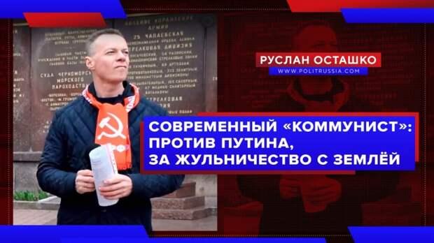 «Коммунист», выступивший против поправок Путина – жульничает с землёй в Севастополе