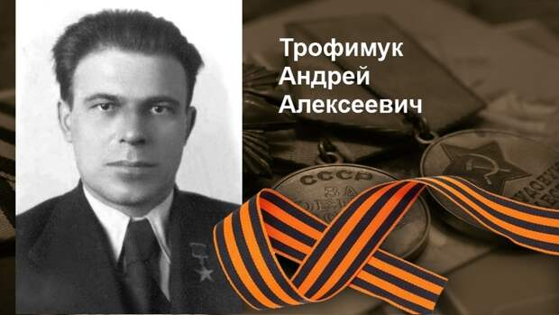 «Черная жемчужина» Андрея Трофимука