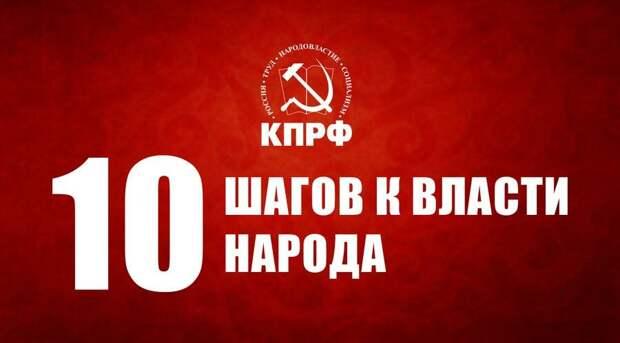 Десять шагов к власти народа: Предвыборная программа КПРФ и левых сил
