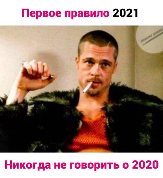 Первые приколы 2021 года