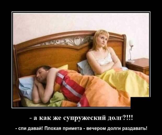 Демотиватор про супружеский долг