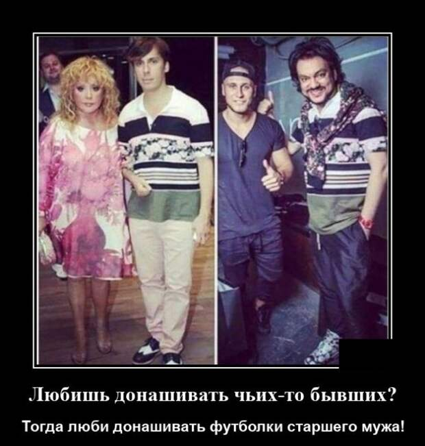Демотиватор про Пугачеву и Галкина