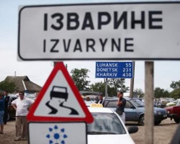 В Ростовской области атакован пункт пропуска «Донецк»