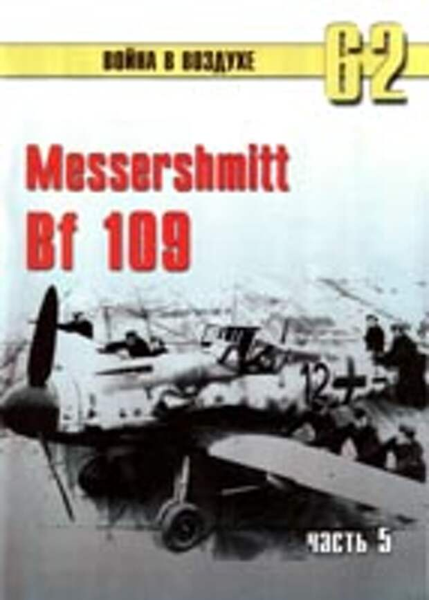 Messershmitt Bf 109. Часть 5