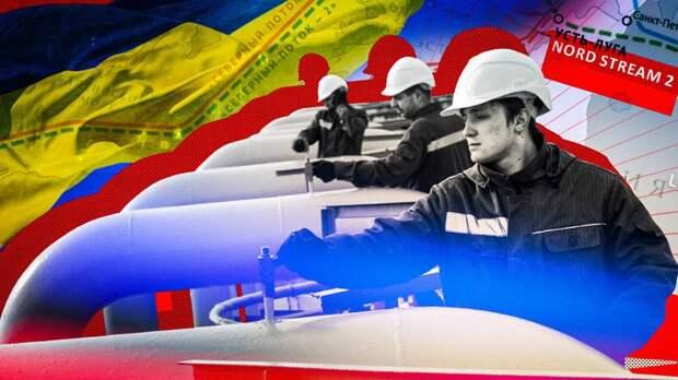 Украинская ГТС проигрывает «Северному потоку — 2» с коммерческой точки зрения