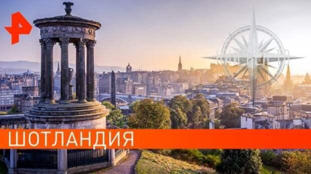 НИИ. Путеводитель… по Шотландии (25.10.2019)