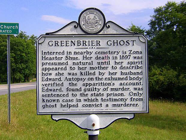 История о Гринбрайерском привидении, указавшем на своего убийцу