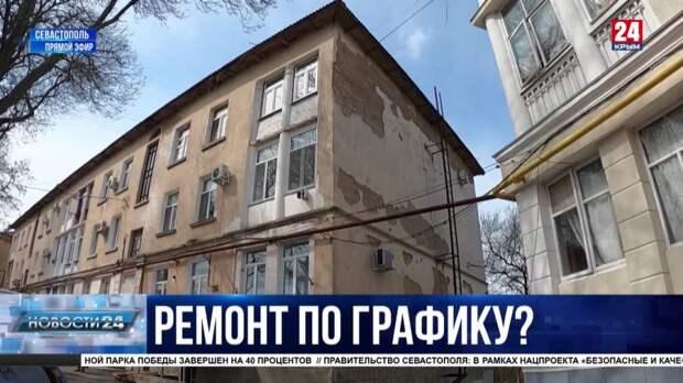 Программу капитального ремонта в Севастополе выполнили на 30%