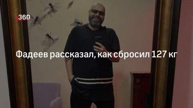 Фадеев рассказал, как сбросил 127 кг