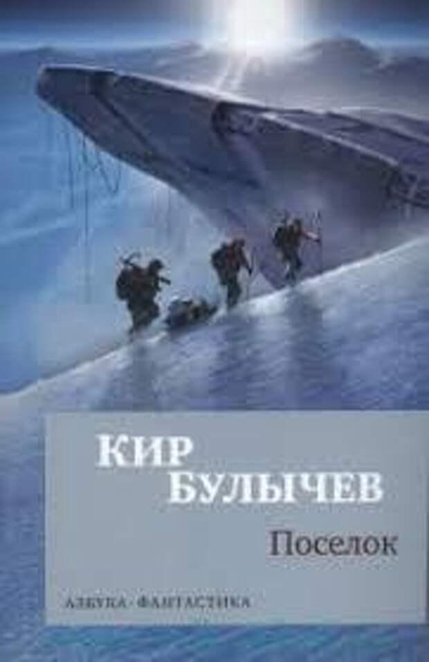 Роман, который должны прочитать ваши дети Отзыв, Кир Булычев, Роман, Поселок, Научная фантастика, Книги