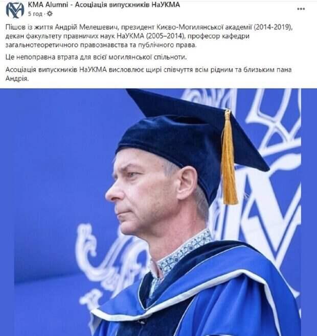 """""""Нам всем его будет не хватать"""": внезапно скончался экс-президент Киево-Могилянской академии, детали трагедии"""