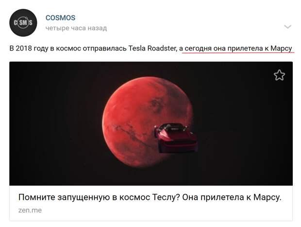 Китайский зонд летит к Марсу, Россия делает «Орёл», но креаклы хвалят Маска