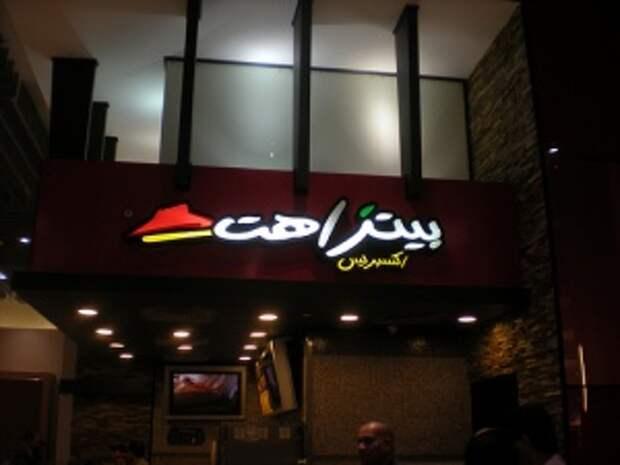 Реклама по-арабски