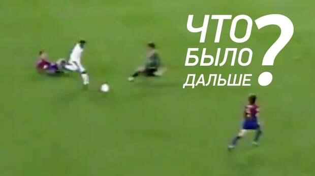 «Помните, что было дальше?» Форвард «Локо» обыграл вратаря «Барсы» и вышел один на один с защитником: видео от УЕФА