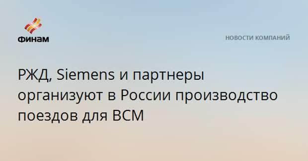 РЖД, Siemens и партнеры организуют в России производство поездов для ВСМ